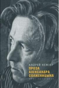 Проза Александра Солженицына: опыт прочтения