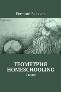 Геометрия homeschooling. 7класс
