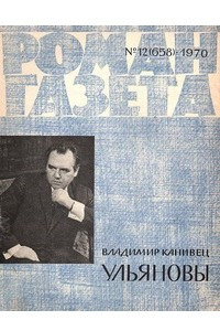 Роман-газета» 1970, №12(658)