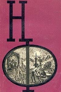 Альманах научной фантастики. Выпуск 5