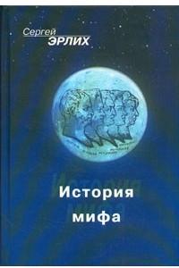 История мифа
