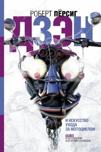 Дзен и искусство ухода за мотоциклом