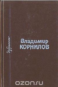 Владимир Корнилов. Избранное