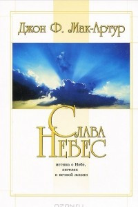 Слава Небес: истина о Небе, ангелах и вечной жизни
