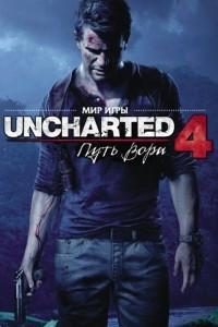 Мир игры Uncharted 4. Путь вора