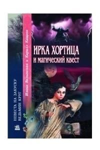 Ирка Хортица и магический квест