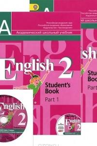 English 2: Student's Book / Английский язык. 2 класс