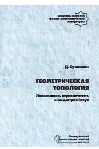 Геометрическая топология. Локализация, периодичность и симметрия Галуа
