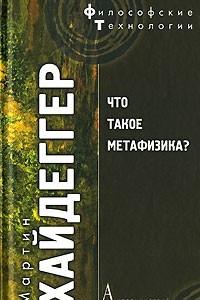 Что такое метафизика?