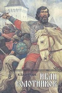 Иван Болотников. В двух книгах. Книга 2