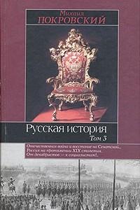 Русская история. В 3 томах. Том 3