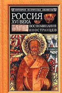 Россия XVI века. Россия XVI века. Воспоминания иностранцев