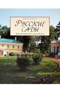 Русские сады. Вторая половина XIX- начало XX века (Сады мира)
