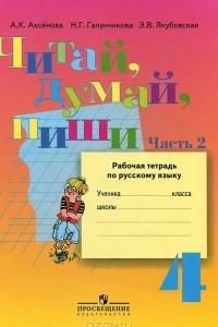 Читай, думай, пиши. 4 класс. Рабочая тетрадь по русскому языку. В 2 частях. Часть 2
