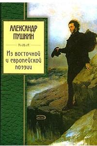 Из восточной и европейской поэзии