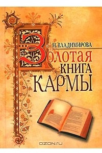 Золотая книга кармы