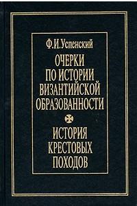 Очерки по истории византийской образованности. История крестовых походов