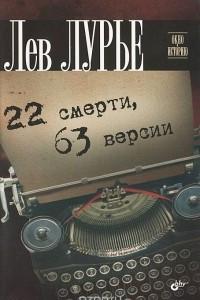 22 смерти, 63 версии