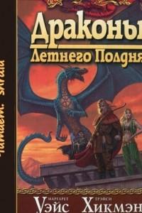 Драконы Летнего Полдня