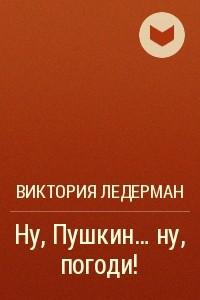 Ну, Пушкин... ну, погоди!