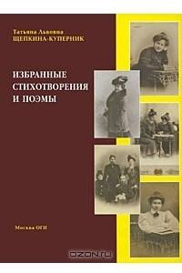 Т. Л. Щепкина-Куперник. Избранные стихотворения и поэмы