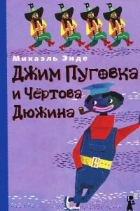 Джим Пуговка и Чертова дюжина