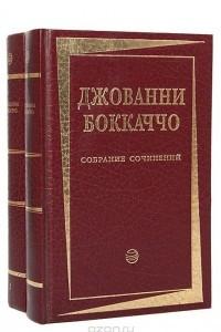 Джованни Боккаччо. Собрание сочинений в 2 томах