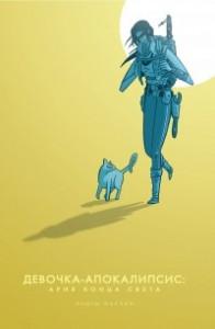 Девочка-Апокалипсис.Ария Конца Света