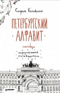 Петербургский алфавит. Неформальный путеводитель