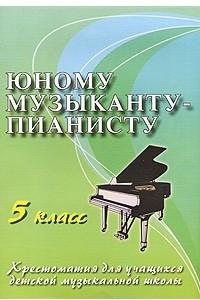 Юному музыканту-пианисту. 5 класс