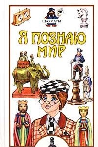 Я познаю мир: Шахматы