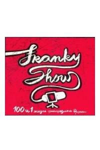 100 и 1 жизнь сумасшедшего Фрэнки