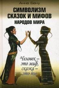 Символизм сказок и мифов народов мира. Человек - это миф, сказка - это ты