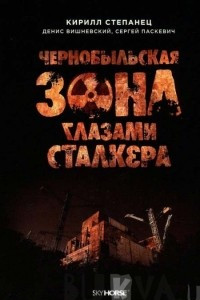 Чернобыльская зона глазами сталкера