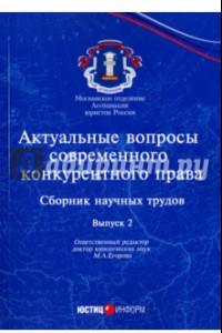 Актуальные вопросы современного конкурентного права. Выпуск 2