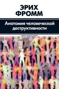 Анатомия человеческой деструктивности