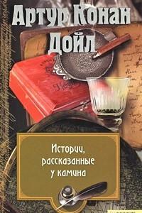 Собрание сочинений. том 10.  Истории, рассказанные у камина