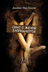 Секс сженой запрещается