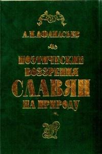 Поэтические воззрения славян на природу. Том 1