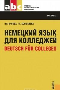 Немецкий язык для колледжей = Deutsch fur Colleges