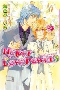Hyper love Power / ????????? 3