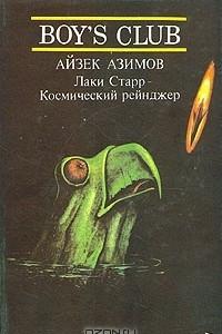 Лаки Старр - космический рейнджер. В двух томах. Том 1