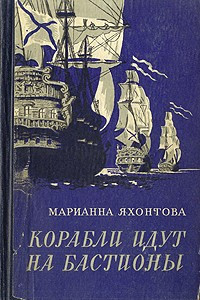 Корабли идут на бастионы