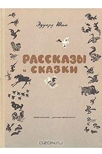 Эдуард Шим. Рассказы и сказки