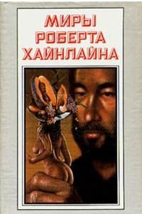 Миры Роберта Хайнлайна. Книга 24