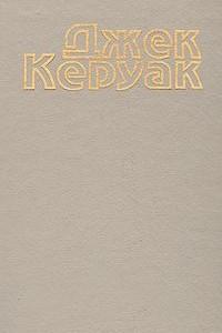 Джек Керуак. Избранная проза. В двух томах. Т. 2 : Бродяги Дхармы. Подземные