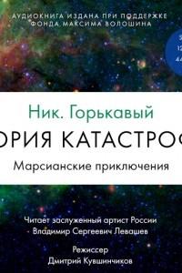 Теория катастрофы. Книга 1. Марсианские приключения