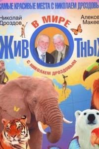 Самые красивые места с Николаем Дроздовым. В мире животных с Николаем Дроздовым