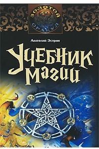 Учебник магии