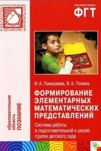 Формирование элементарных математических представлений. Система работы в подготовительной к школе группе детского сада